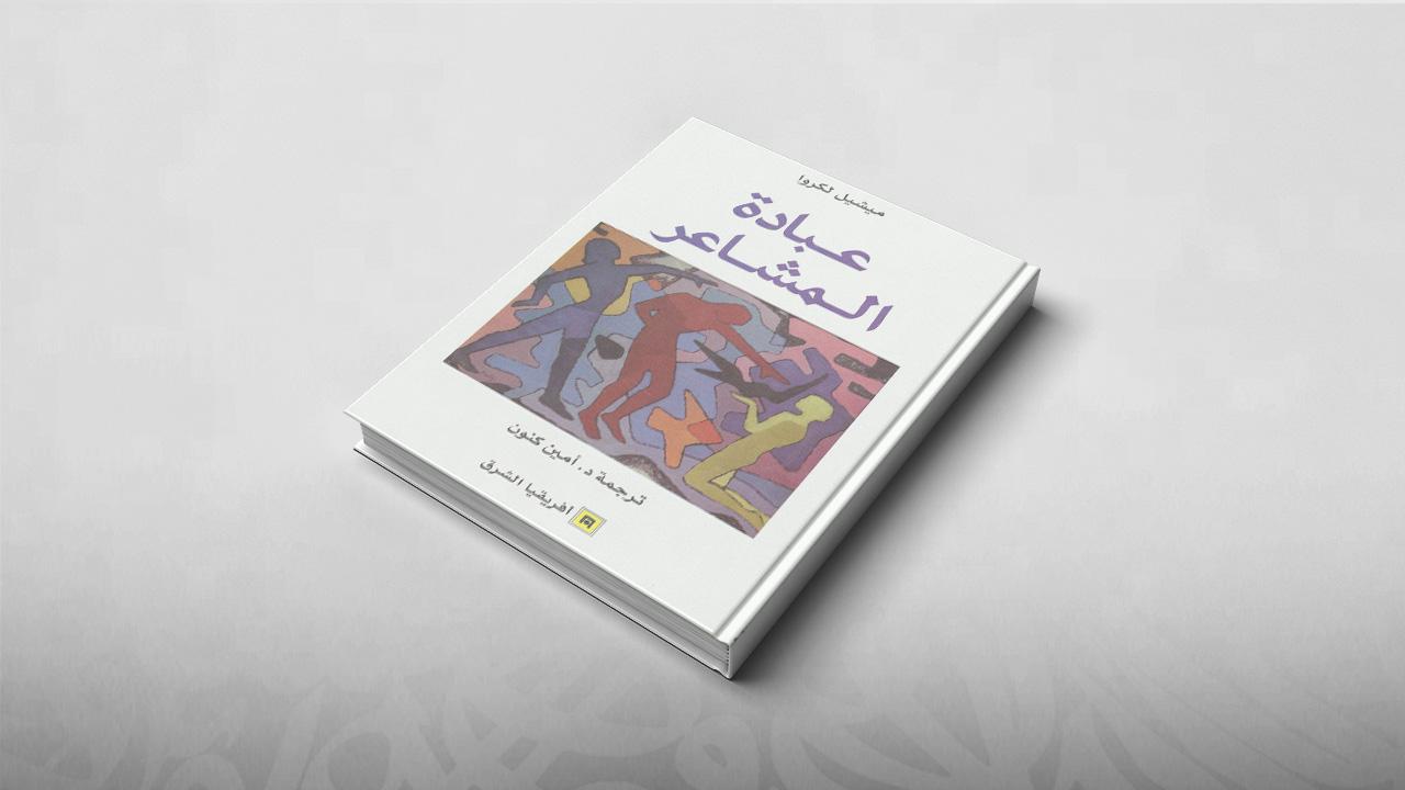عبادة المشاعر, كتب, مراجعات كتب, دار أفريقيا