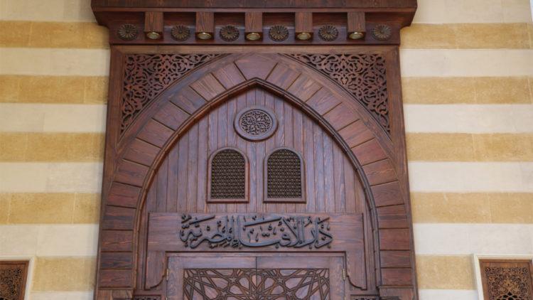 دار الإفتاء, مصر, الأوقاف, الإسلام