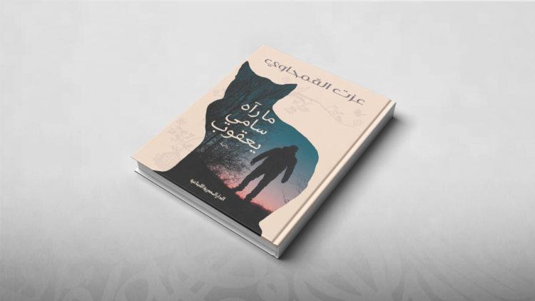 رواية, ما رآه سامي يعقوب, عزت القمحاوي, مصر, مراجعات أدبية