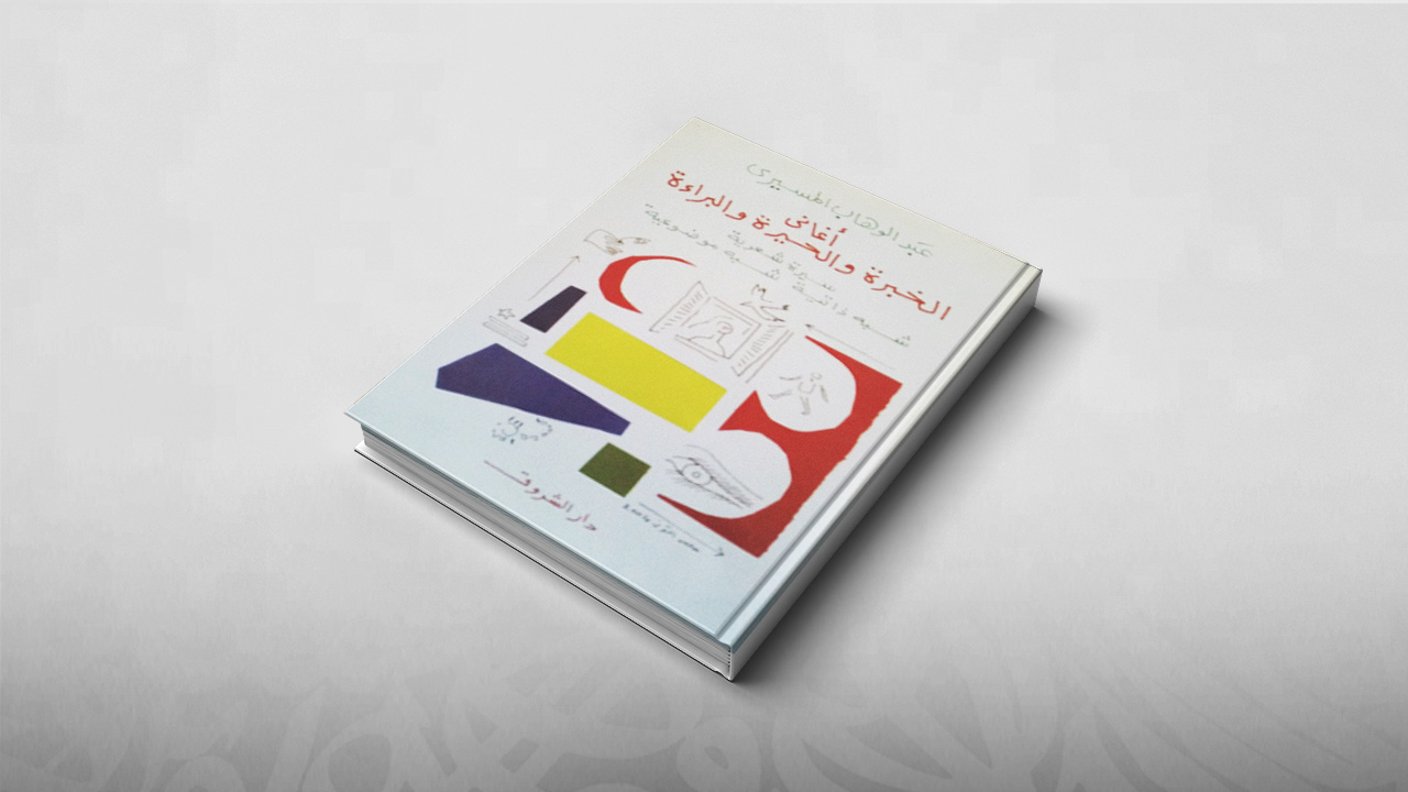 أغاني الخبرة والحيرة والبراءة: سيرة شعرية شبه ذاتية شبه موضوعية، عبد الوهاب المسيري