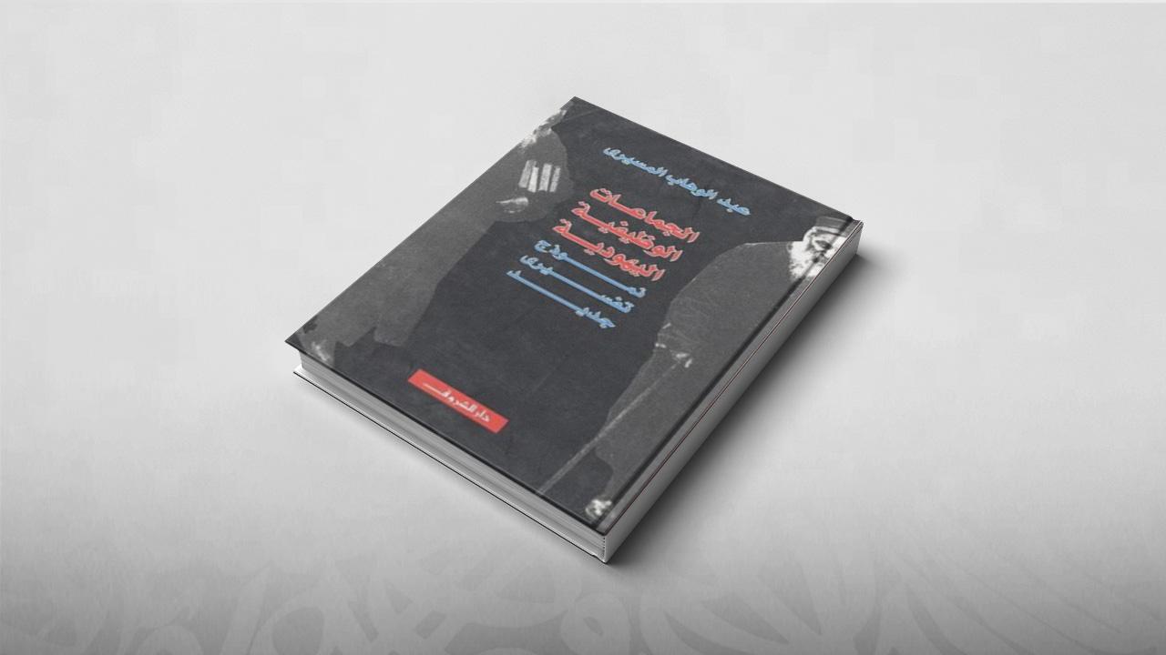 الجماعات الوظيفية اليهودية: نموذجٌ تفسيريٌّ جديد، عبد الوهاب المسيري، دار الشروق