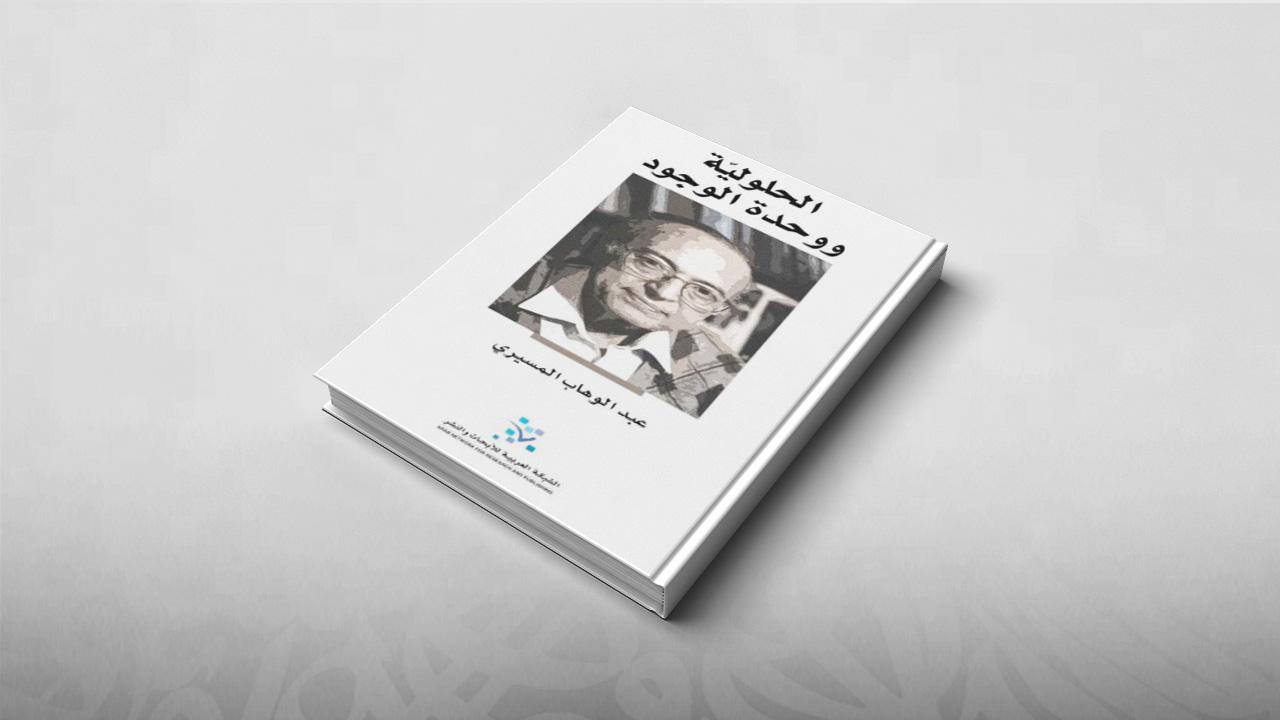 الحلوليَّة ووحدة الوجود، عبد الوهاب المسيري، الشبكة العربية للأبحاث والنشر