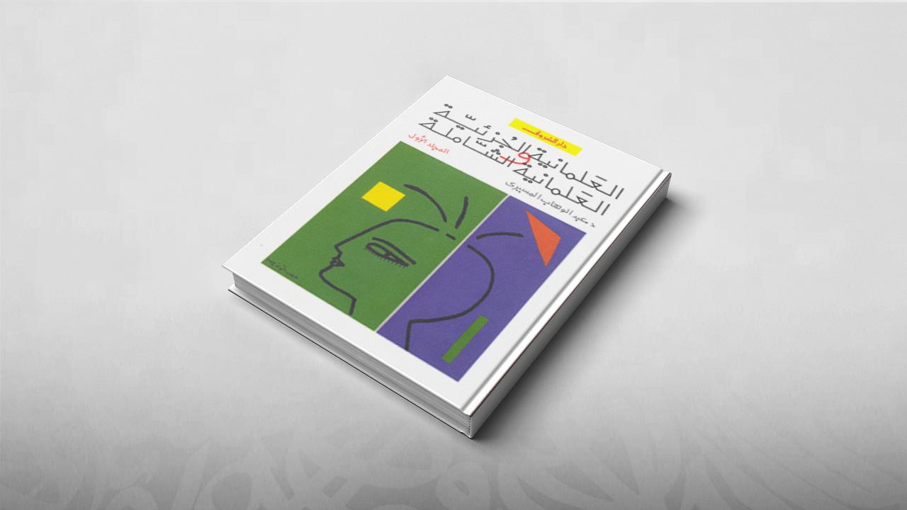 العلمانية الجزئية والعلمانية الشاملة، عبد الوهاب المسيري، دار الشروق