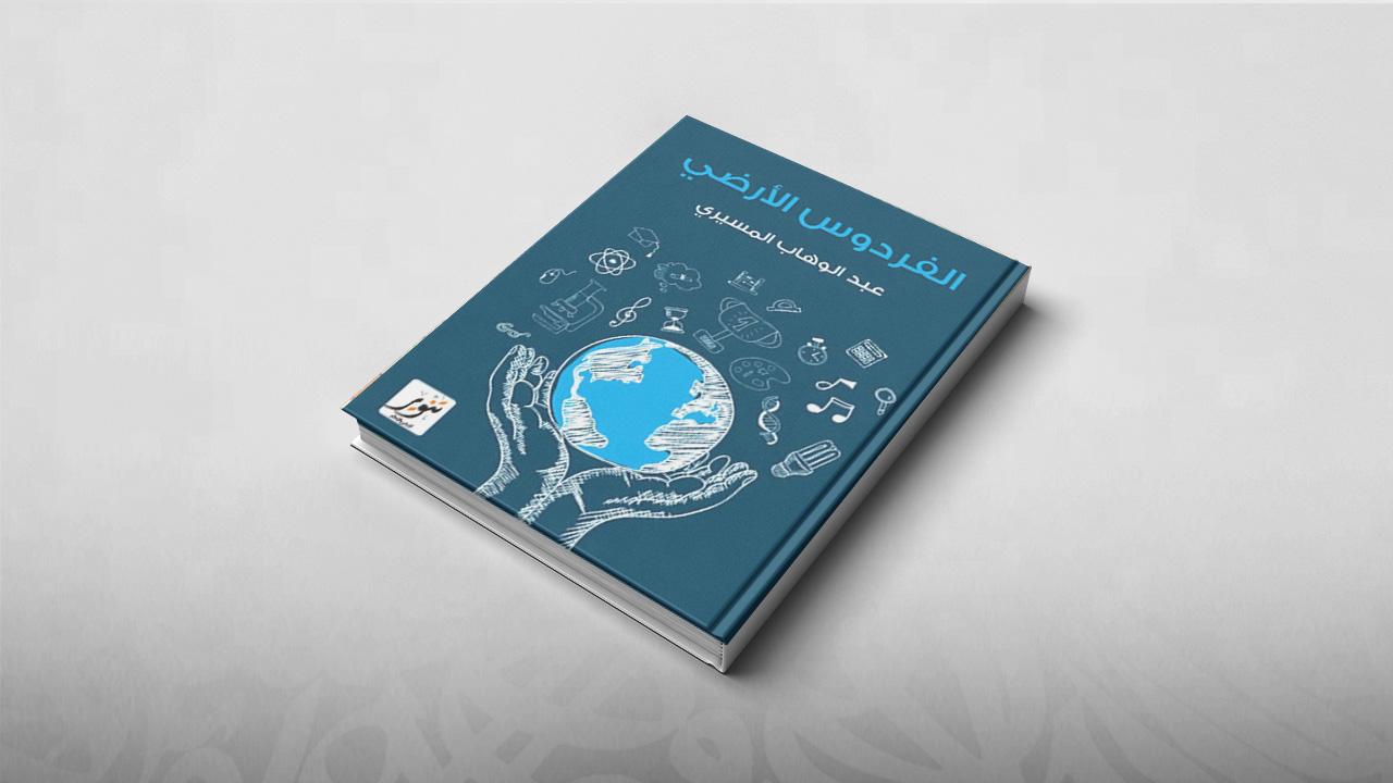 الفردوس الأرضي: دراساتٌ وانطباعات عن الحضارة الأمريكية، عبد الوهاب المسيري