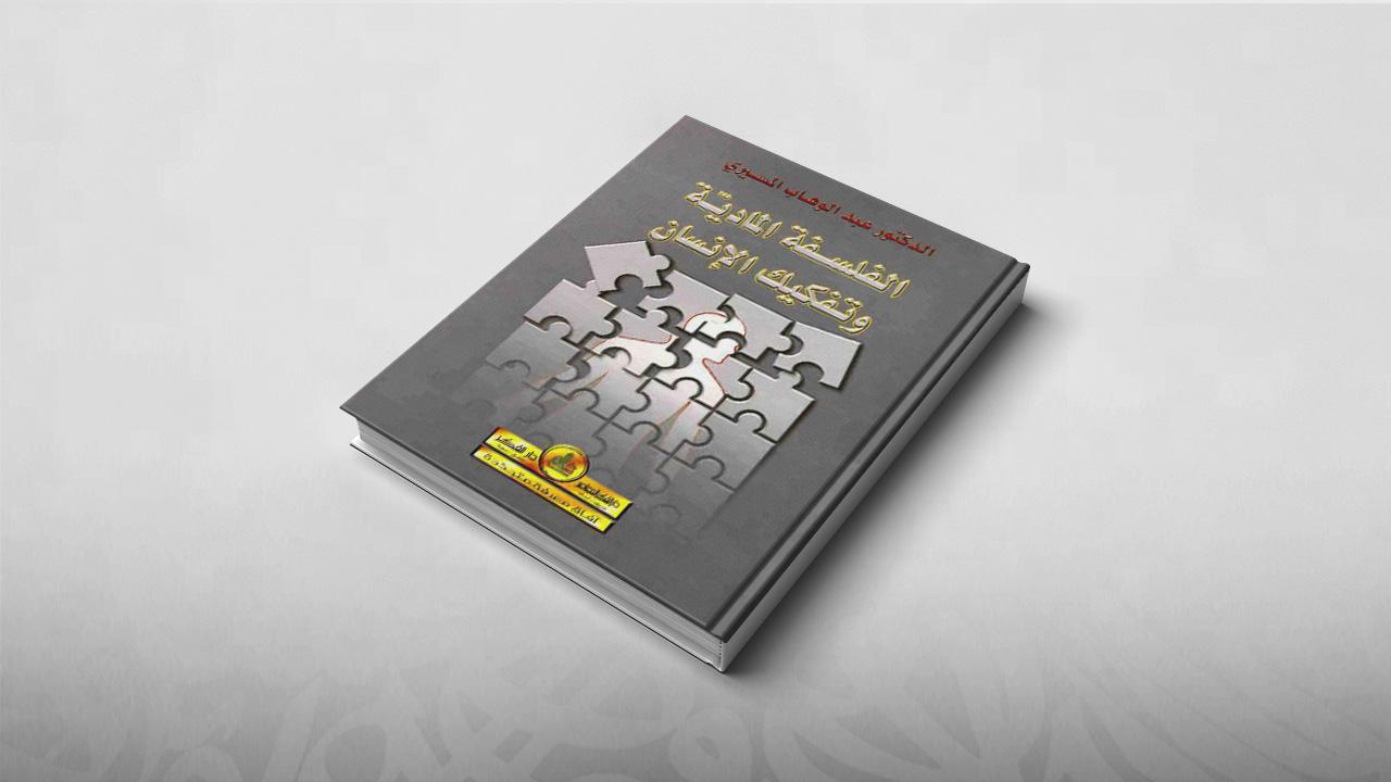 الفلسفة المادية وتفكيك الإنسان، عبد الوهاب المسيري، دار الفكر