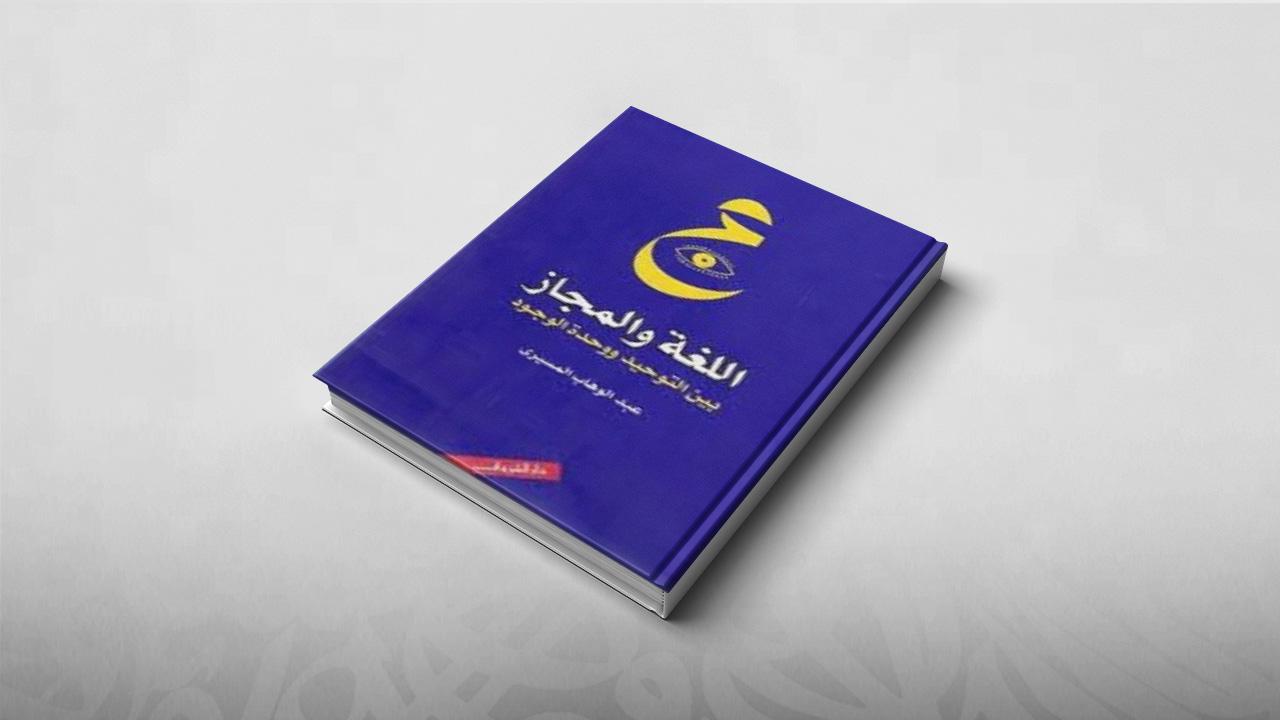 اللغة والمجاز: بين التوحيد ووَحْدة الوجود، عبد الوهاب المسيري
