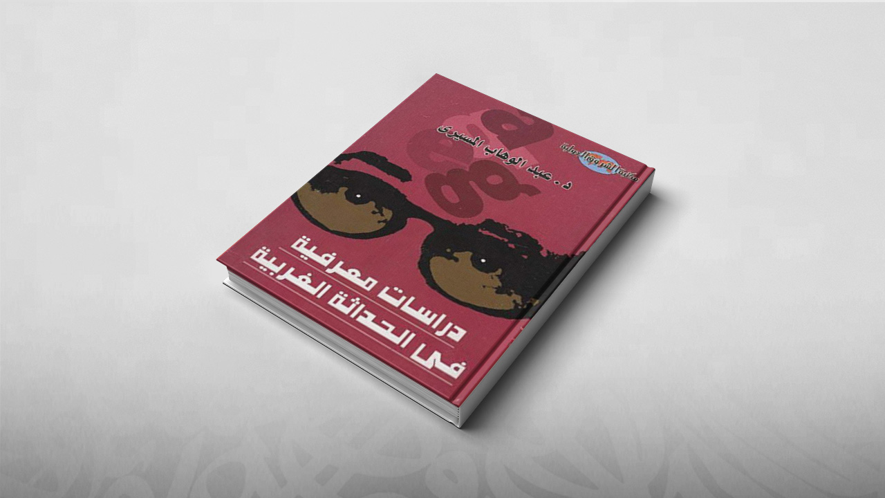 دراسات معرفية في الحداثة الغربية، عبد الوهاب المسيري، دار الشروق الدولية