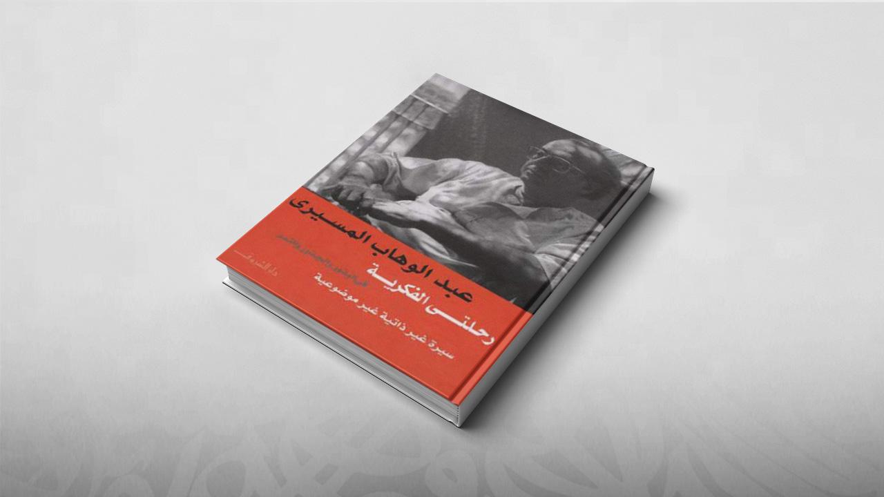 رحلتي الفكرية: في البذور والجذور والثمار، عبد الوهاب المسيري، دار الشروق