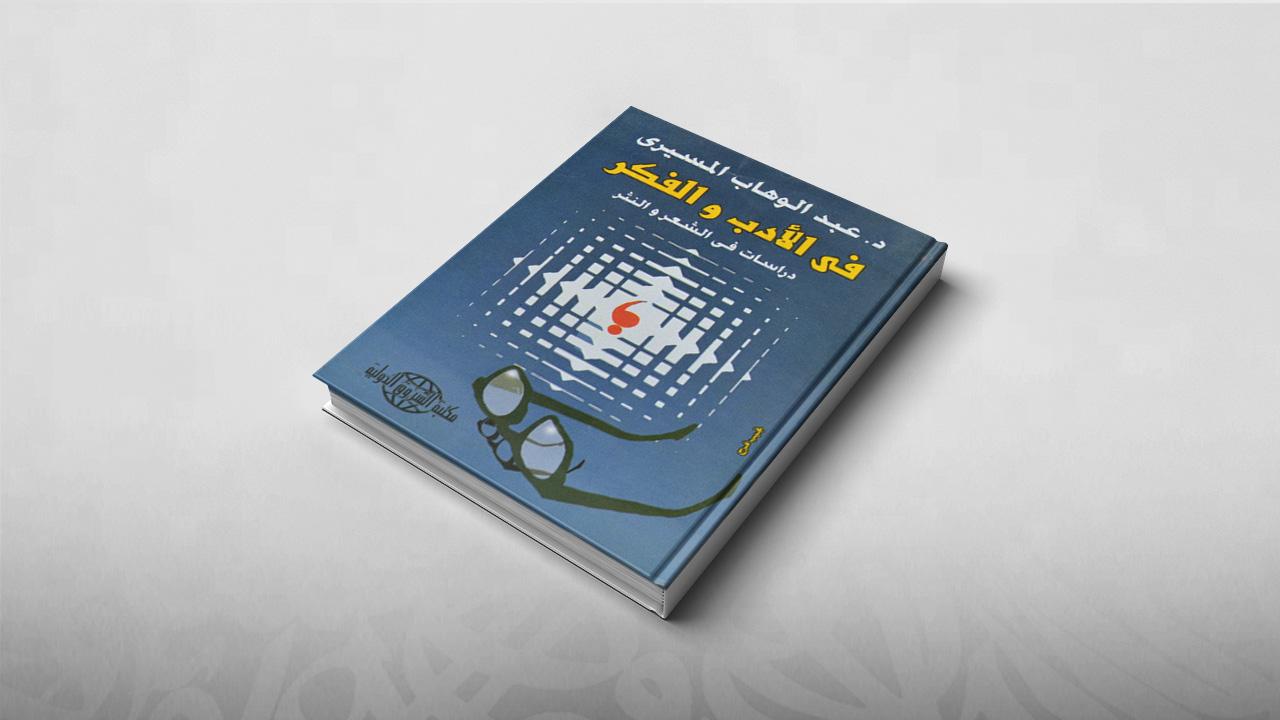 في الأدب والفكر: دراسات في الشعر والنثر، عبد الوهاب المسيري، دار الشروق الدولية