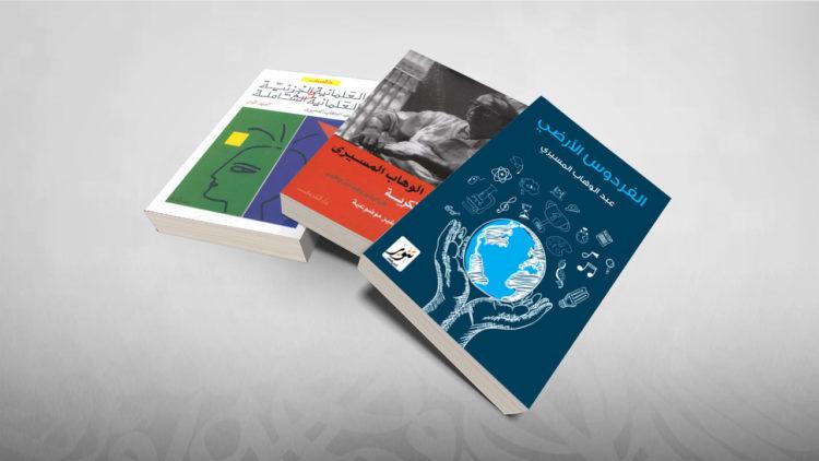 مجموعة من أهم كتب عبد الوهاب المسيري, الفردوس الأرضي, رحلتي الفكرية, العلمانية الجزئية
