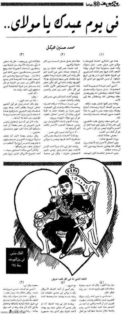 مقال محمد حسنين هيكل في روز اليوسف أبريل 1944