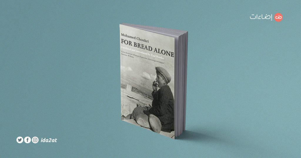 الخبز الحافي محمد شكري