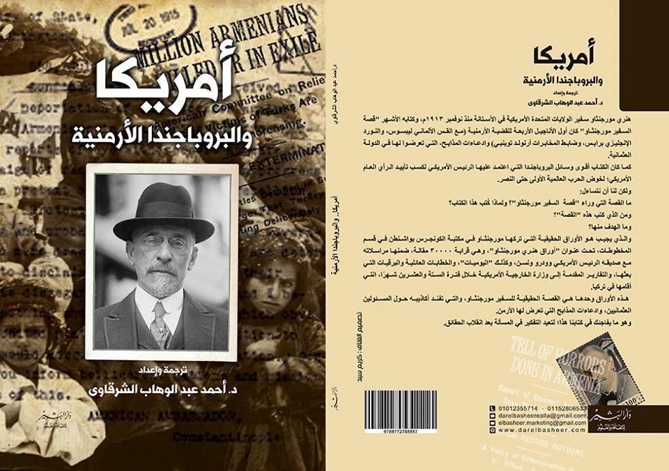 كتاب أمريكا والبروباجندا الأرمنية أحمد عبد الوهاب الشرقاوي