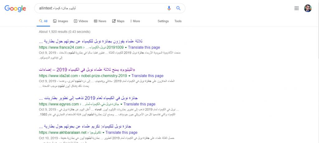 بحث في النص بحث جوجل