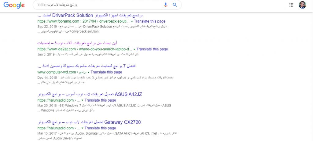 بحث في العنوان بحث جوجل