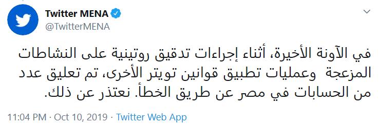 اعتذار تويتر عن تعليق حسابات في مصر عن طريق الخطأ