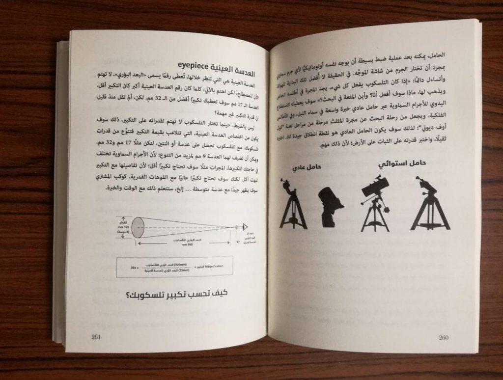 عينة مصوّرة من كتاب السما