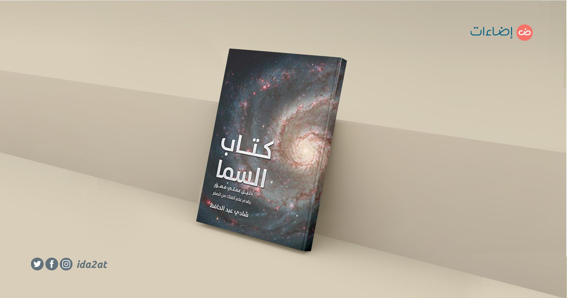 كتاب المدخل الكبير إلى علم النجوم