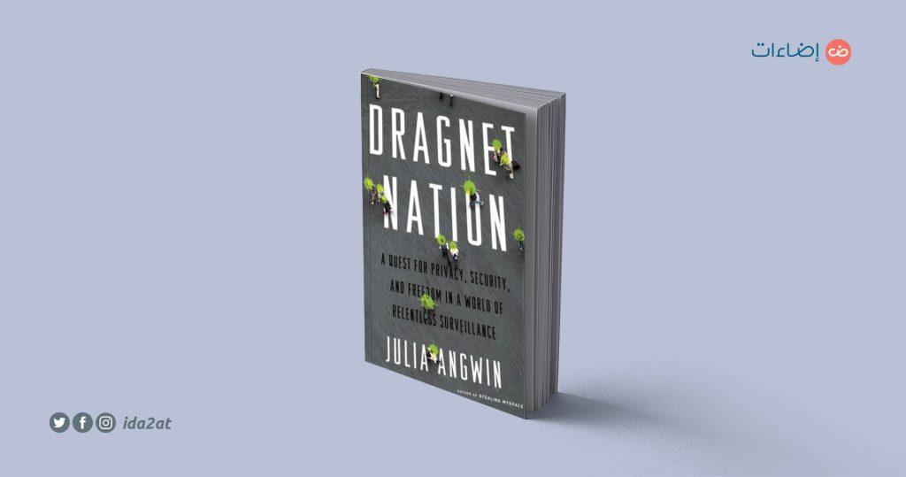 كتاب Dragnet Nation أمة المصيدة الخصوصية الأمن الحرية المراقبة جوليا أنجوين