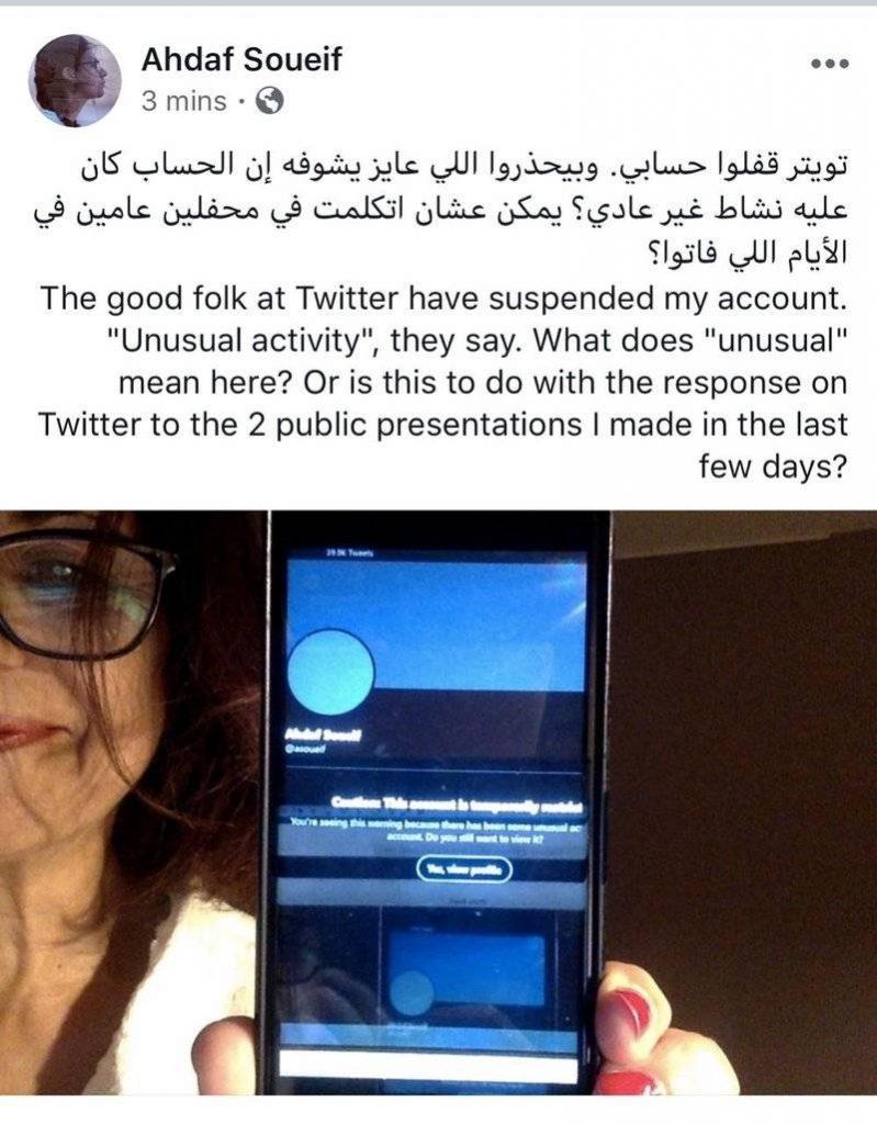 منشور الكاتبة أهداف سويف على فيسبوك عن تعليق حسابها على تويتر
