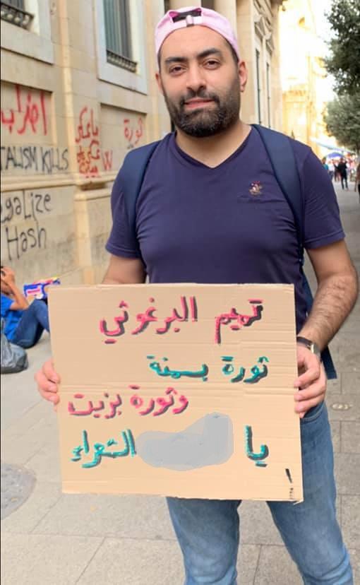 رفع لافتة انتقاد للشاعر الفلسطيني تميم البرغوثي