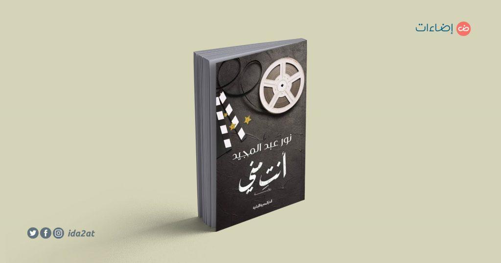 رواية أنت مني نور عبد المجيد حصاد 2019