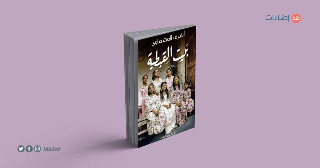 رواية بيت القبطية أشرف العشماوي حصاد 2019