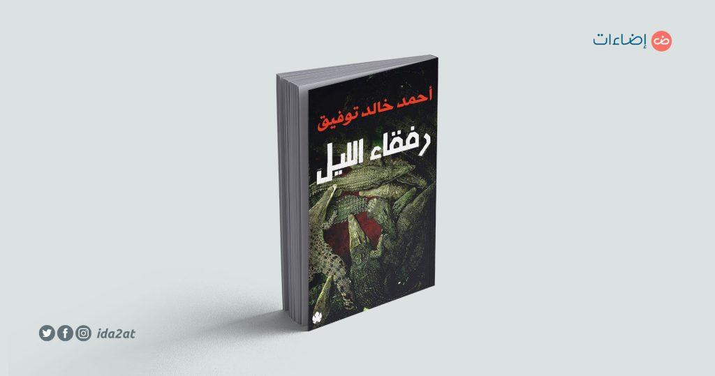 رواية رفقاء الليل أحمد خالد توفيق حصاد 2019