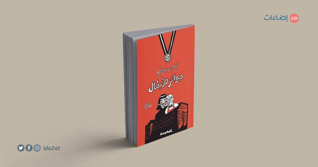 رواية  جوائز للأبطال أحمد عوني