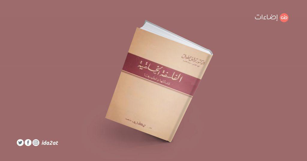 كتاب الفلسفة الخُلقية: نشأتها وتطورها توفيق الطويل فلسفة