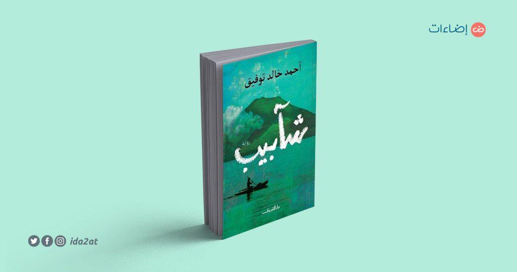 رواية شآبيب أحمد خالد توفيق حصاد 2019