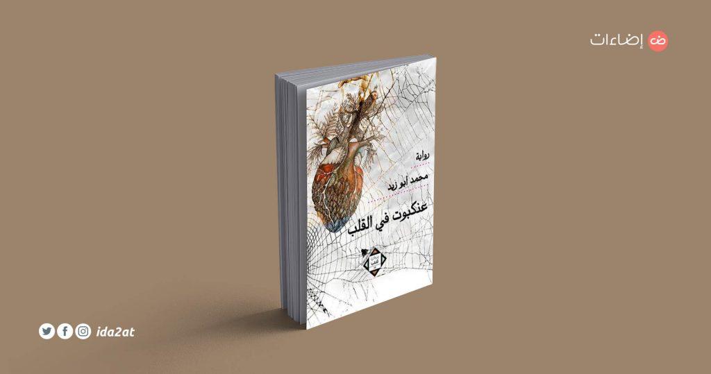 عنكبوت في القلب محمد أبو زيد
