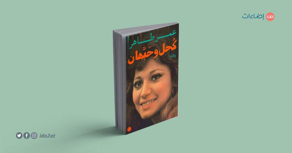 رواية  كحل وحبهان  عمر طاهر