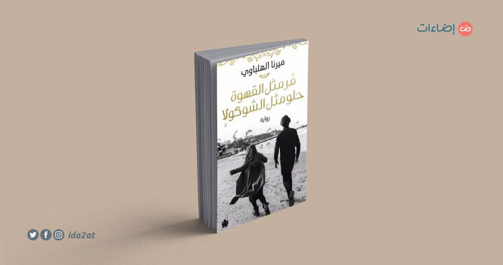 رواية مر مثل القهوة حلو مثل الشوكولاتة ميرنا الهلباوي حصاد 2019