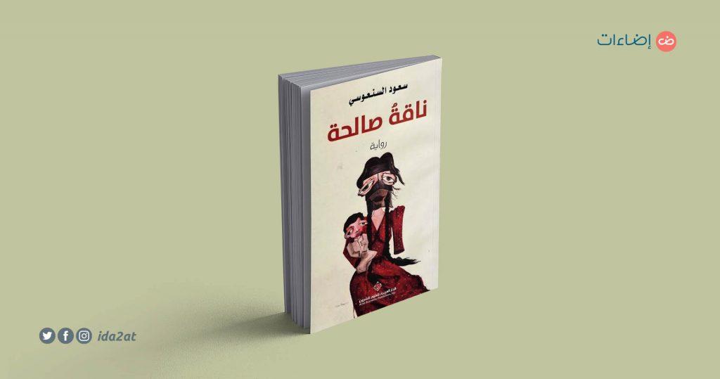 رواية ناقة صالحة سعود السنعوسي