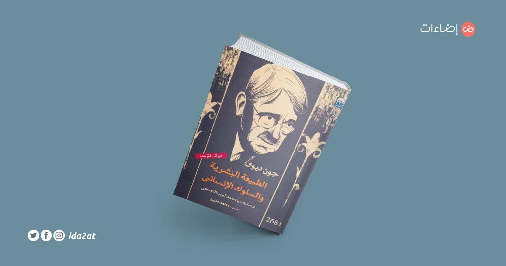 كتاب الطبيعة البشرية والسلوك الإنساني  جون ديوي فلسفة