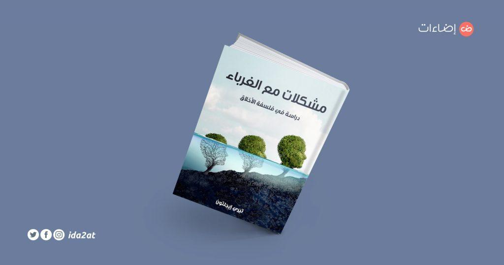 كتاب مشكلات مع الغرباء تيري إيجلتون فلسفة