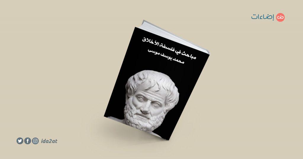 كتاب مباحث في فلسفة الأخلاق محمد يوسف موسى