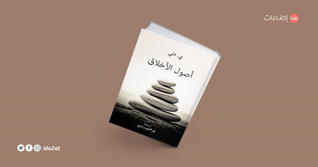 كتاب أُصول الأخلاق ي.دني فلسفة