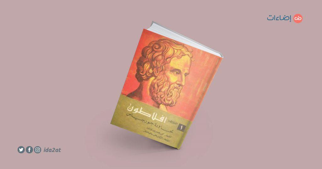 كتاب محاورة جورجياس أفلاطون فلسفة