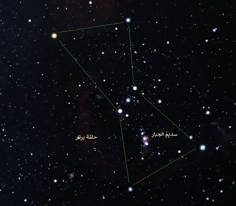 فلك سماء الليل رصد فلكي سديم الجبار حلقة برنار