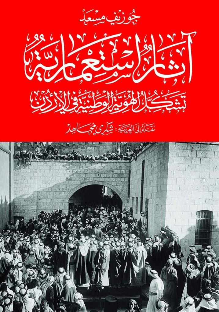 كتاب آثار استعمارية جوزيف مسعد