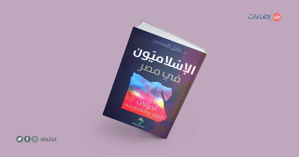 كتاب الإسلاميّون في مصر: تحولات الفكر والممارسة خليل العناني