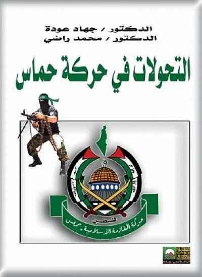 كتاب التحولات في حركة حماس للدكتور جهاد عودة والدكتور محمد راضي