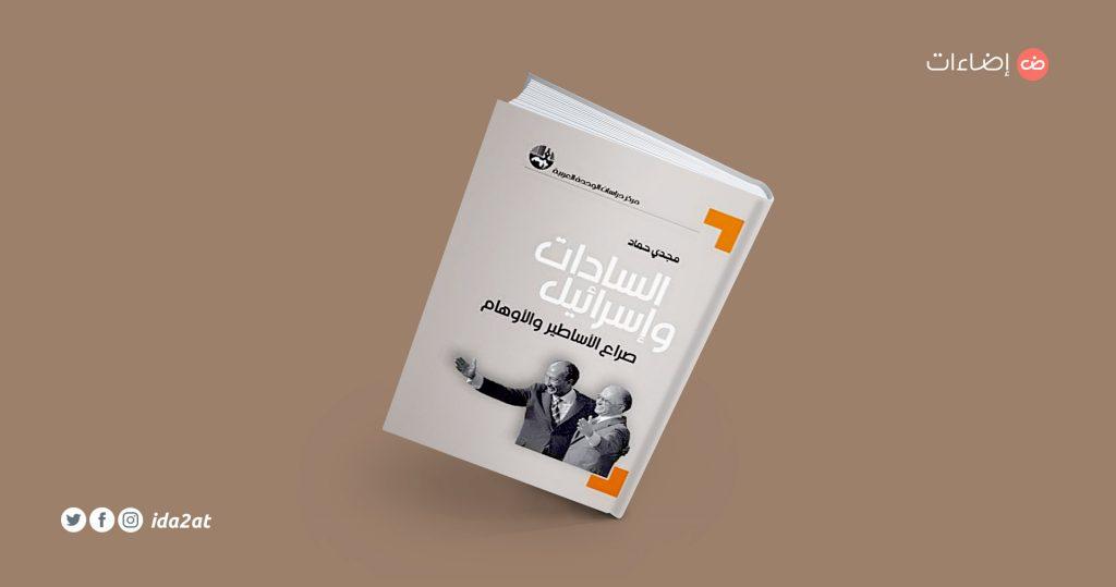 كتاب السادات وإسرائيل: صراع الأساطير والأوهام مجدي حماد