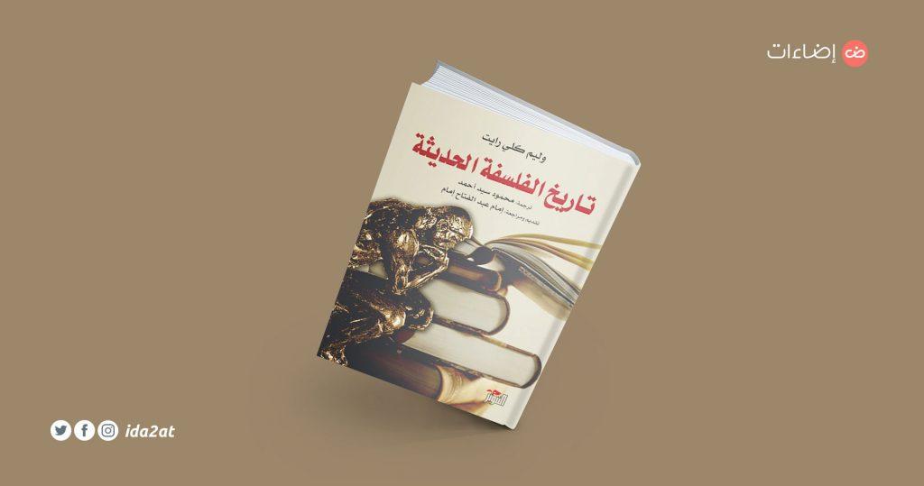 كتاب تاريخ الفلسفة الحديثة يوسف كرم