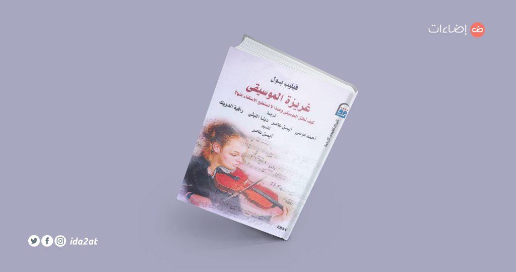 كتاب غريزة الموسيقى فيليب بول