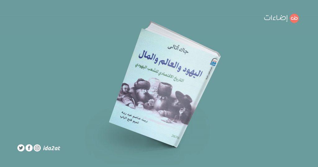 كتاب اليهود والعالم والمال جاك أتالي