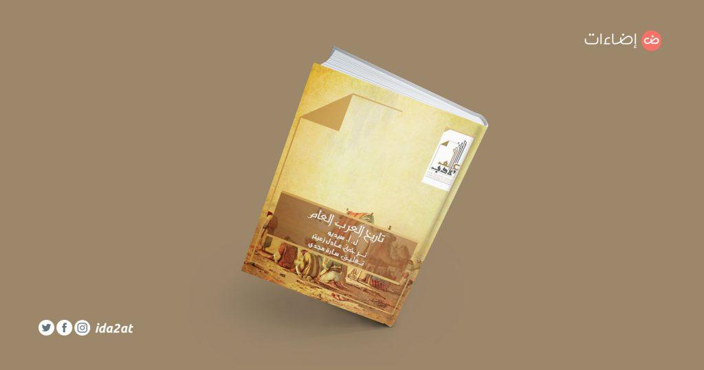 كتاب تاريخ العرب العام لويس سيديو ترجمة عادل زعيتر  تعليق سارة مجدي