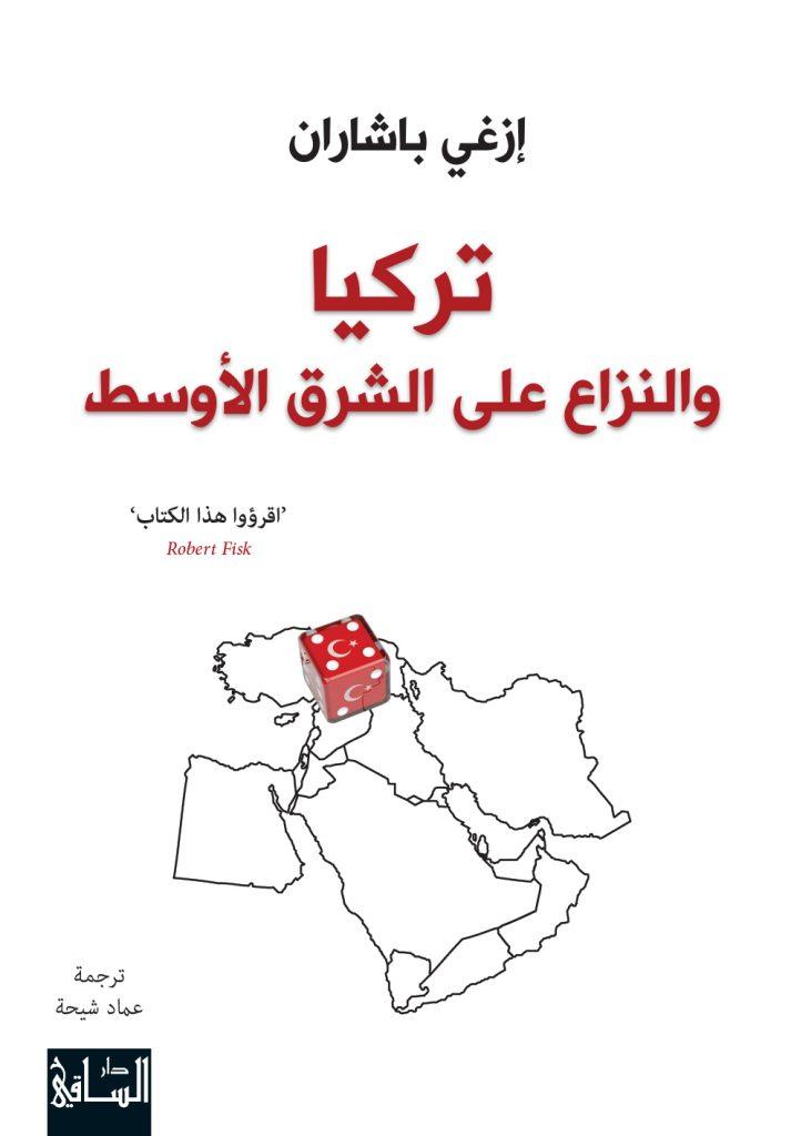 كتاب تركيا والنزاع في الشرق الأوسط للصحفية إزغي باشاران
